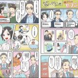 株式会社セフニア様企業紹介漫画
