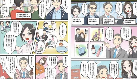 株式会社セフニア様 企業紹介漫画