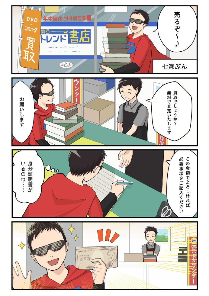 関西トレンド書店様