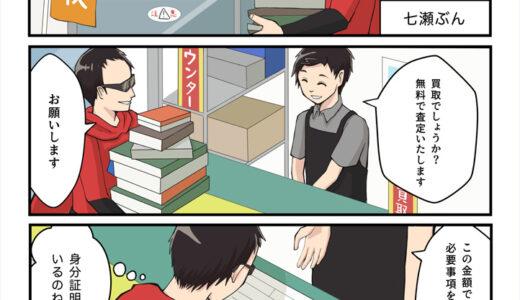 案内 漫画、紹介 漫画,30代 男性 漫画 関西トレンド書店様ご依頼分 買取案内漫画