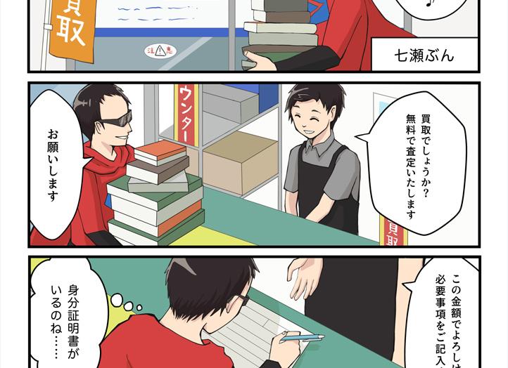 関西トレンド書店様ご依頼分 買取案内漫画