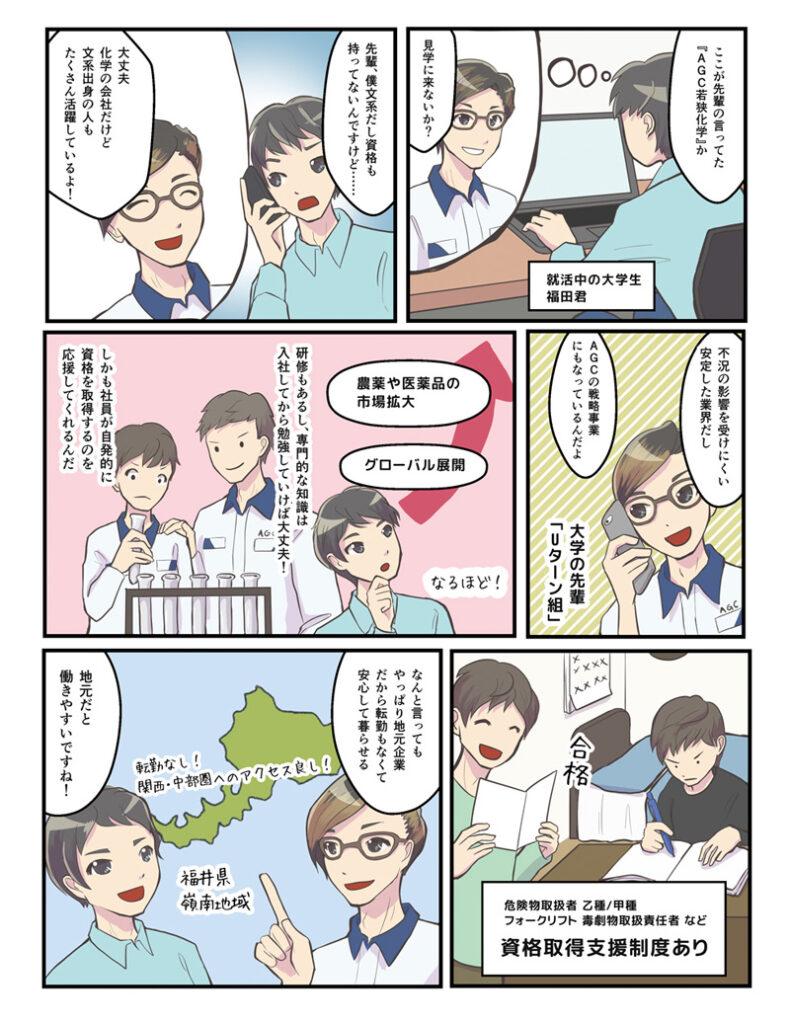 企業紹介 漫画