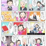 漫画 デフォルメ,漫画 依頼,広告漫画